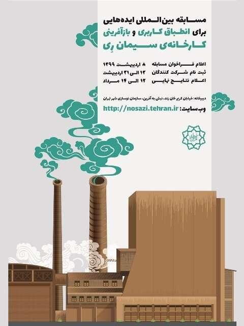 """مدیرعامل سازمان نوسازی شهر تهران خبر داد: برگزاری مسابقه بینالمللی """"ایدههایی برای طرح بازآفرینی کارخانه سیمان ری"""""""