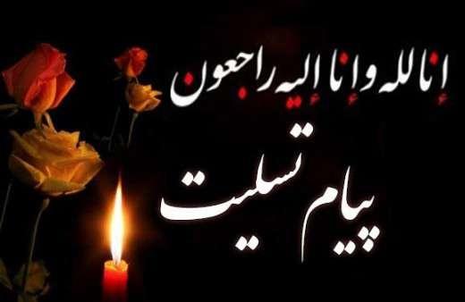 پیام تسلیت به مناسبت درگذشت والده گرامی رئیس شورای اسلامی شهر مبارکه