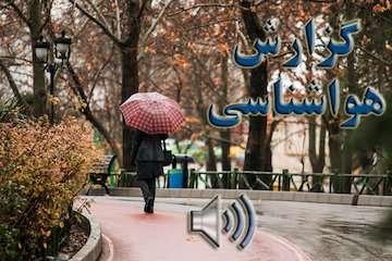 بشنوید|پیش بینی رگبار باران و رعد و برق در نوار شمالی کشور/ورود سامانه بارشی جدید از روز پنجشنبه/ ادامه بارشها تا هفته آینده