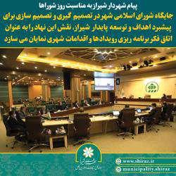 شهردار شیراز نهم اردیبهشت ماه روز شوراها را تبریک گفت