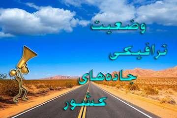 بشنوید|تردد روان در محورهای شمالی /ترافیک سنگین در آزاد راه تهران- کرج