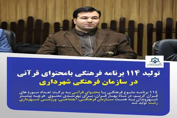 تولید 114 برنامه فرهنگی بامحتوای قرآنی در سازمان فرهنگی شهرداری