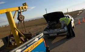 شروط جدید برای فعالیت امداد خودروها