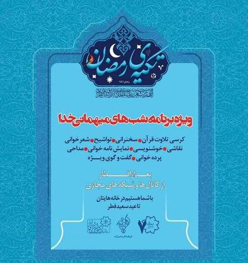 محفل رمضانی در تکیه های مجازی