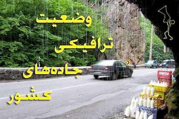 بشنوید تردد عادی و روان در همه محورهای شمالی کشور/ترافیک سنگین در محور تهران - ساوه/ بارش باران در ۴ استان