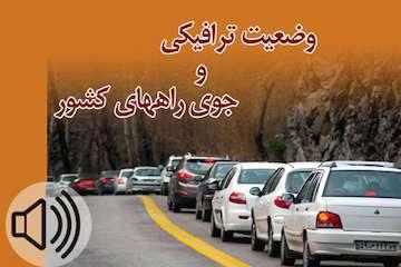 بشنوید|ترافیک سنگین در چالوس، فیروزکوه، آزادراه تهران - کرج - قزوین و مسیر ساوه - تهران/ بارش پراکنده باران در محورهای کردستان و اردبیل
