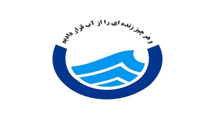 نیروهای امدادی آبفای استان تهران تا ۷۲ ساعت آینده آماده باش هستند