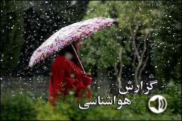 بشنوید| آغاز بارشها در شمالغرب و غرب با ورود سامانه بارشی جدید از امروز