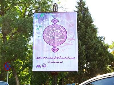 شهر به مناسبت میلاد امام حسن مجتبی(ع) فضاسازی شد