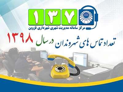 پاسخ به 5800 تماس مردمی در سازمان مدیریت پسماند