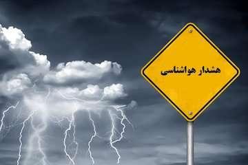 احتمال آبگرفتگی معابر و برخورد صاعقه در ۱۶ استان/ وزش باد شدید در ۱۳ استان