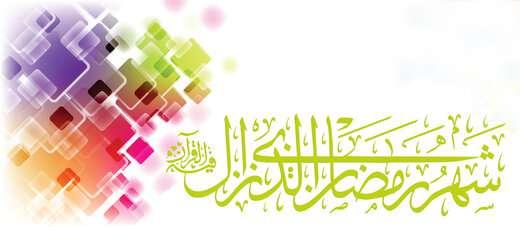 برنامههای فرهنگی ماه مبارک رمضان به صورت مجازی در حال اجرا است