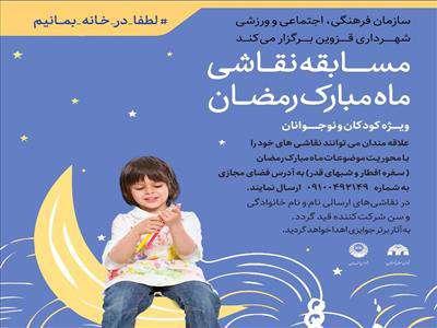 ماه مبارک رمضان در قاب نقاشی کودکان و نوجوانان قزوینی