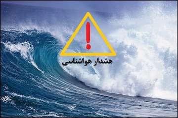 متلاطم شدن آبهای جنوبی/ ارتفاع امواج به سه متر میرسد/ از تردد شناورهای سبک ممانعت شود