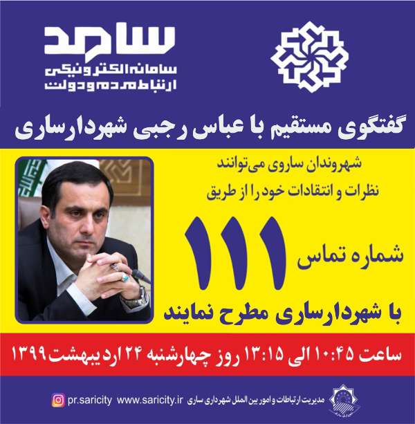 شهردار ساري ميهمان سامانه الكترونيكي مردم و دولت(سامد)