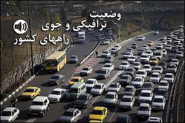بشنوید| تردد روان در محورهای شمالی/ترافیک سنگین در آزادراه قزوین- کرج/بارش باران در برخی محورهای استانهای گیلان، اردبیل، مازندران، گلستان، خراسان رضوی و خراسان شمالی