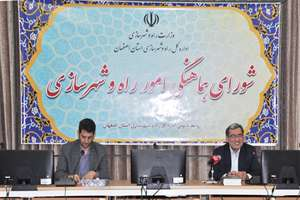 سومین جلسه شورای هماهنگی امور راه و شهرسازی استان اصفهان برگزار شد.