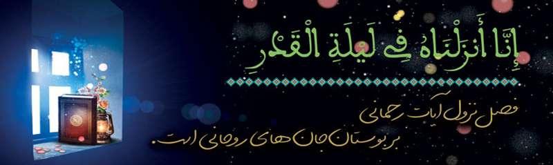 پیام رییس شورای اسلامی شهر و شهردار ساری بمناسبت شبهای قدر و شهادت حضرت علی(ع)