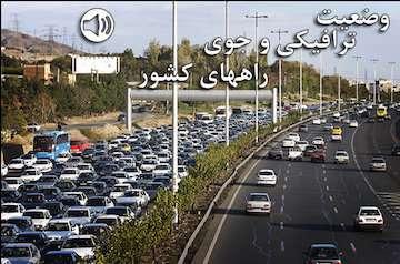 بشنوید|بارش باران در محورهای هراز و فیروزکوه،/تردد روان در محورهای شمالی/ترافیک سنگین در آزادراه تهران - کرج - قزوین و بالعکس