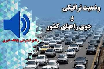 بشنوید|تردد کند در مسیر رفت و برگشت محورهای هراز و چالوس/ ترافیک سنگین در آزادراه تهران - کرج - قزوین و بالعکس و محور قم - تهران/ بارش باران در محورهای سه استان