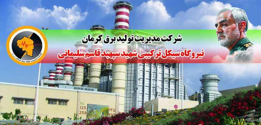 توليد 731 ميليون و191 هزار کيلو وات ساعت انرژي در نيروگاه شهید سیلمانی کرمان