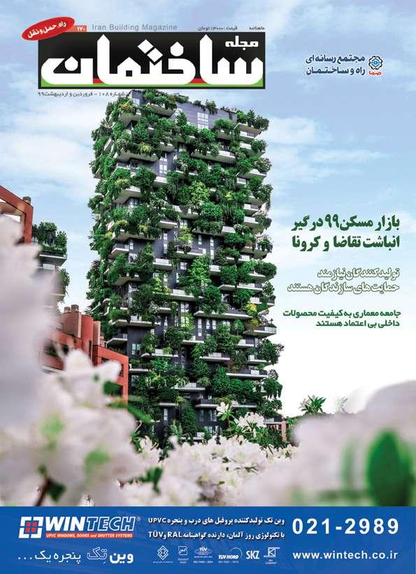 مجله ساختمان فروردین و اردیبهشت ۹۹ منتشر شد
