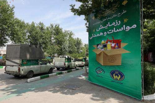 رزمایش مواسات و همدلی طرح کریم اهل بیت (ع) در مشهد برگزار شد