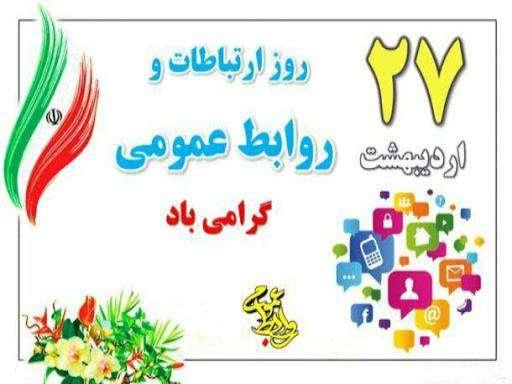 پیام رئیس شورای اسلامی شهر ساری به مناسبت فرارسیدن روز ارتباطات و روابط عمومی