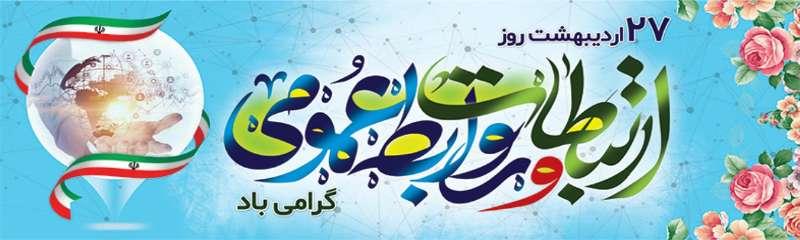 پیام شهردار ساری به مناسبت 27 اردیبهشت روز ارتباطات و روابط عمومی