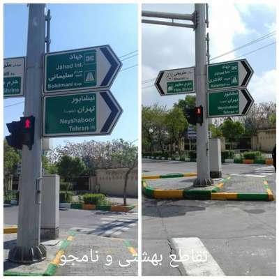 نصب تابلوهای اطلاعرسانی بزرگراه سردار شهید سلیمانی در معابر منتهی به  ...