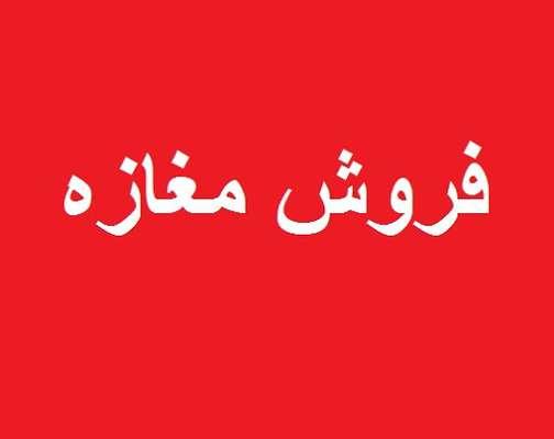قیمت جدید فروش مغازه در منطقه ۸ تهران
