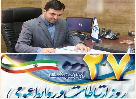پیام تبریک حمیدرضا محمدی،رئیس سازمان فرهنگی اجتماعی و ورزشی شهرداری رشت به مناسبت گرامیداشت روز ارتباطات و روابط عمومی