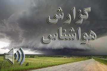 بشنوید بارش باران و وزش باد شدید طی سه روز آینده در استانهای شمالی و مرکزی/جوی آرام در اکثر مناطق کشور در روز جمعه/وزش باد شدید و  احتمال خیزش گرد و خاک در مناطق شرقی کشور طی ۳ روز آینده
