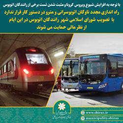 راه اندازی مجدد ناوگان اتوبوسرانی و مترو در دستور کار قرار ندارد