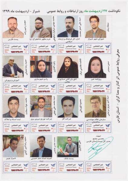 15 مدیر روابط عمومی فعال در فهرست خادمان و سفیران استان فارس قرار گرفتند