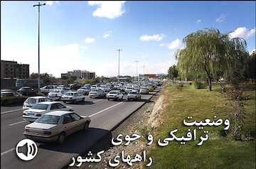 بشنوید|تردد روان در محورهای شمالی/ ترافیک سنگین در آزادراه تهران- کرج- قزوین/ترافیک سنگین در آزادراه قزوین- کرج