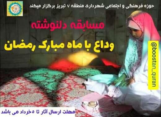 برگزاری مسابقه دلنوشته وداع با ماه رمضان در منطقه ۷