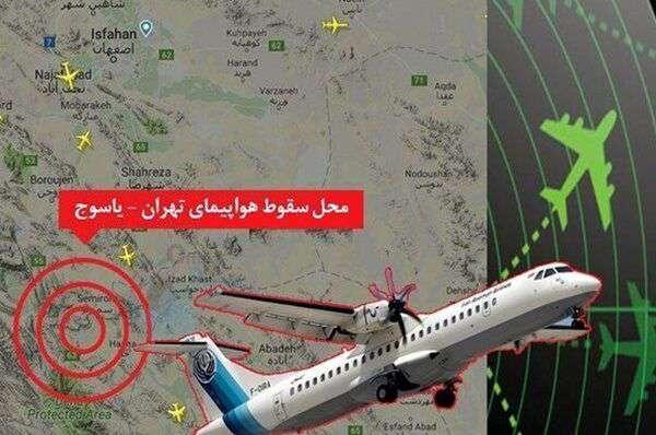 جدیدترین جزئیات از سقوط هواپیمای یاسوج/پیاده کردن طبق قانون مسافر بوشهری از هواپیما
