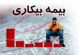 اطلاعیه وزارت تعاون، کار و رفاه اجتماعی در مورد مشمولان بیمه بیکاری