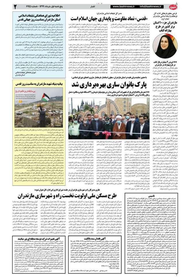 """افتتاح """"بوستان خانواده"""" ساری در رسانه های مکتوب و مجازی کشور بازتاب گسترده ای داشت"""