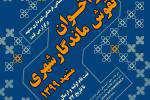 انتشار فراخوان نقوش ماندگار شهری مشهد