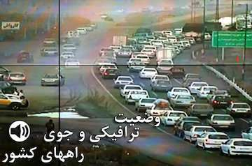 بشنوید  تردد روان در محور فیروزکوه و ترافیک در سایر محورهای شمالی/ مسیر شمال به جنوب  آزادراه چالوس-مرزن آباد از ساعت ۱۹ تا ۷ روز بعد مسدود میشود