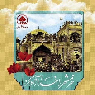 بیانیه شورای اسلامی شهر شیراز به مناسبت سوم خرداد روز آزادسازی خرمشهر
