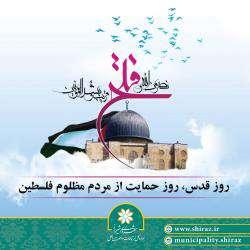 پیام شهردار شیراز به مناسبت روز قدس