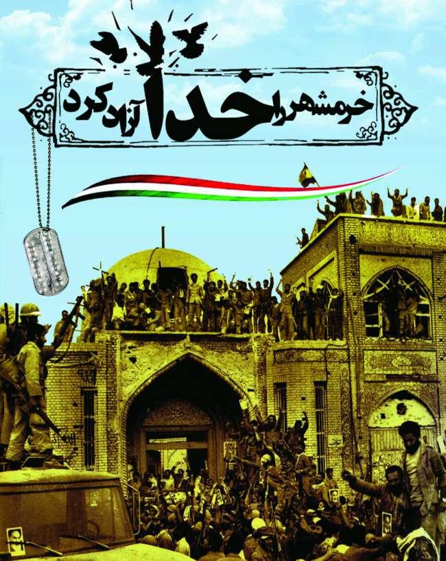 پیام تبریک مدیریت شهری مبارکه  به مناسبت فرا رسیدن سوم خرداد ماه سالروز آزادی خرمشهر