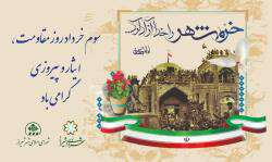 سوم خرداد روز مقاومت، ایثار و پیروزی گرامی باد