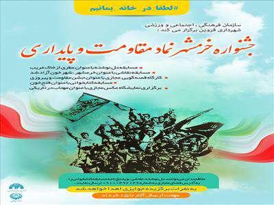 جشنواره مجازی «خرمشهر نماد مقاومت و پایداری» در قزوین برگزار می شود