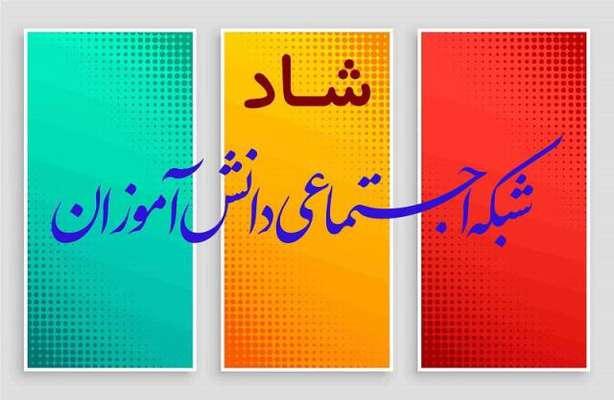 بهره گیری از سامانه شاد (شبکه اجتماعی دانش آموزان) وزارت...