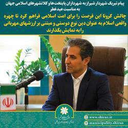 شهردار شیراز عید فطر را به شهروندان و شهرداران پایتخت ها و کشورهای اسلامی تبریک گفت