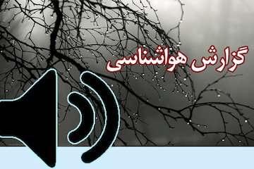بشنوید|امروز و فردا بارشهای پراکنده در برخی نواحی دریای خزر و استانهای دامنه زاگرس/وزش باد  شدید و گرد و غبار در استانهای شرقی /دمای هوای تهران به ۳۶ درجه می سد